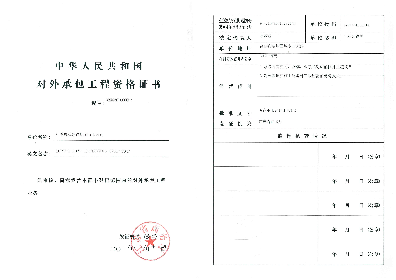 钱柜注册网对外承包工程资格证书