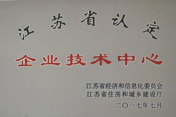2017年江苏省认定企业技术中心
