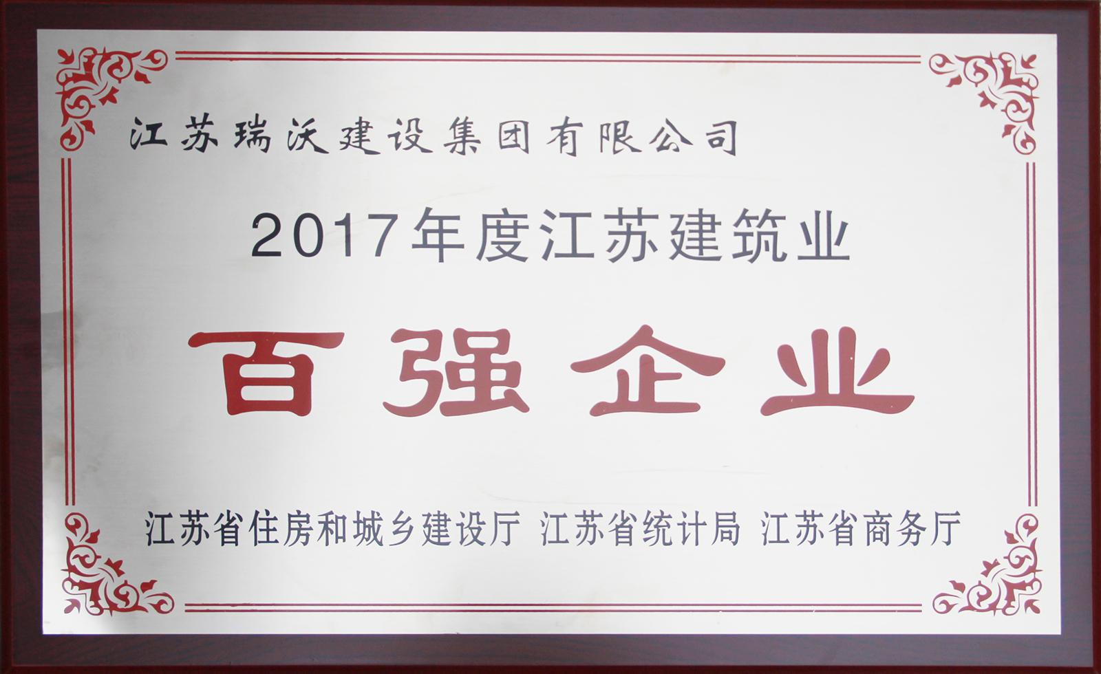 2017年江苏省建筑业百强企业