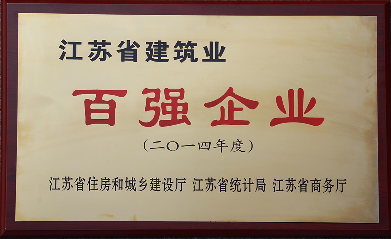 2014江苏省建筑业百强企业