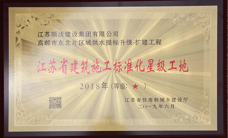 2018年江苏省建筑施工标准化星级工地