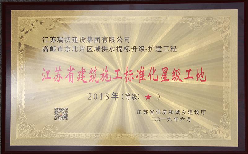 2018年度江苏省建筑施工标准化星级工地