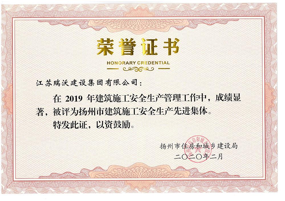 2019年扬州市建筑施工安全生产先进集体