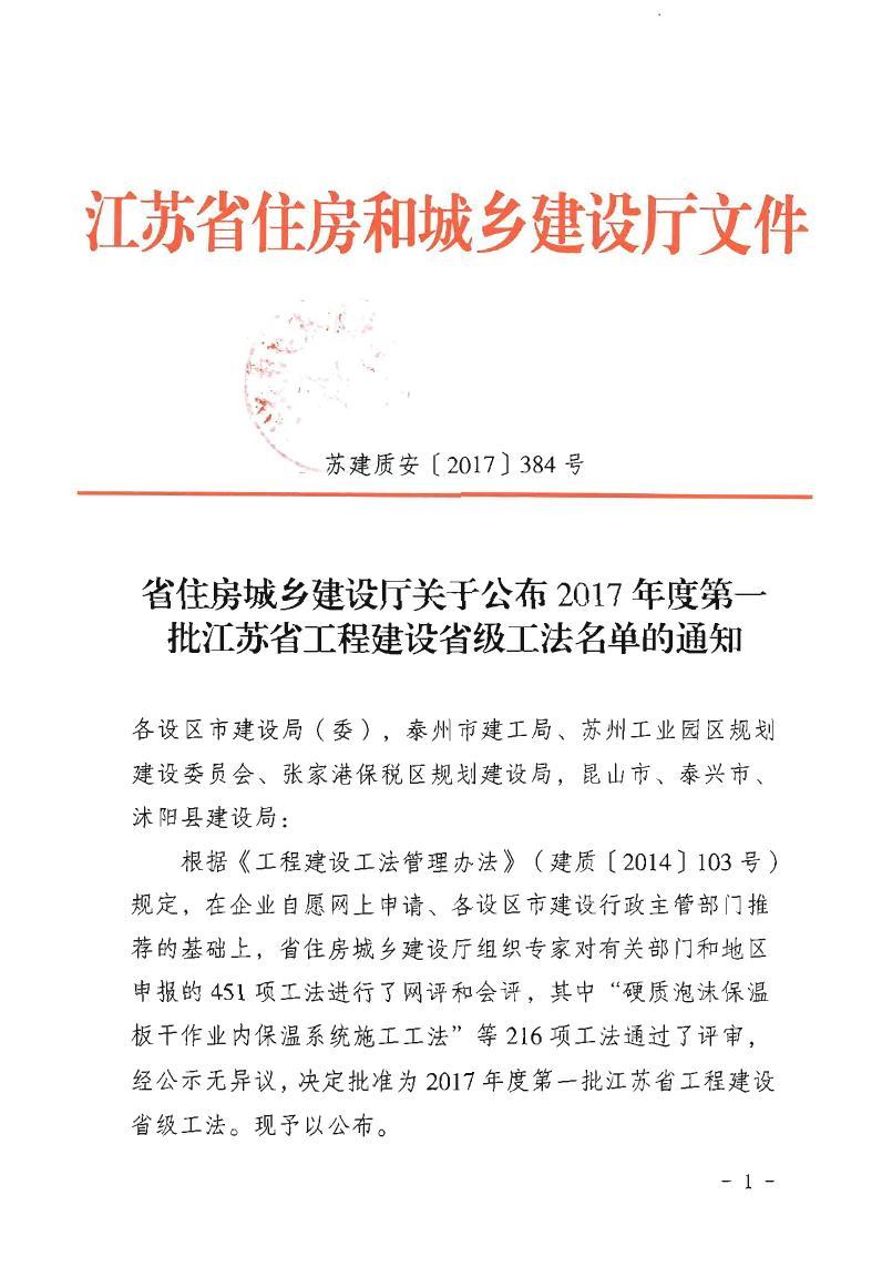 2017年江苏省第一批省级工�?000.jpg