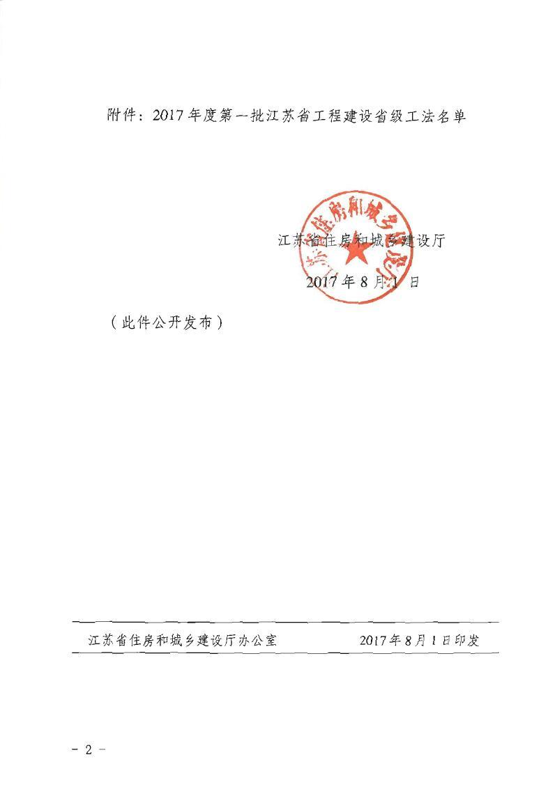 2017年江苏省第一批省级工�?001.jpg