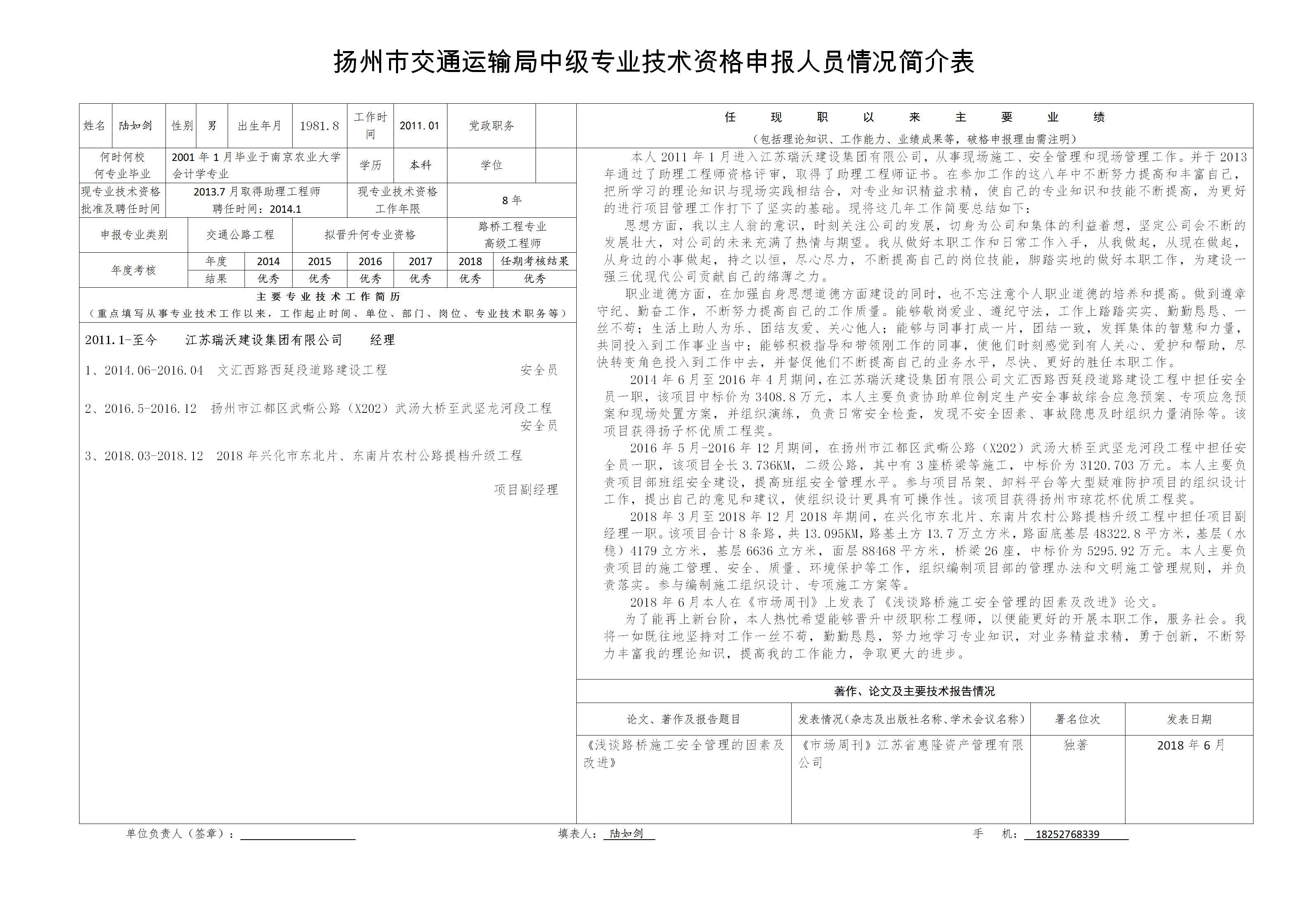 附件一:江苏省高级职称申报情况简介表-陆如剑_01.jpg