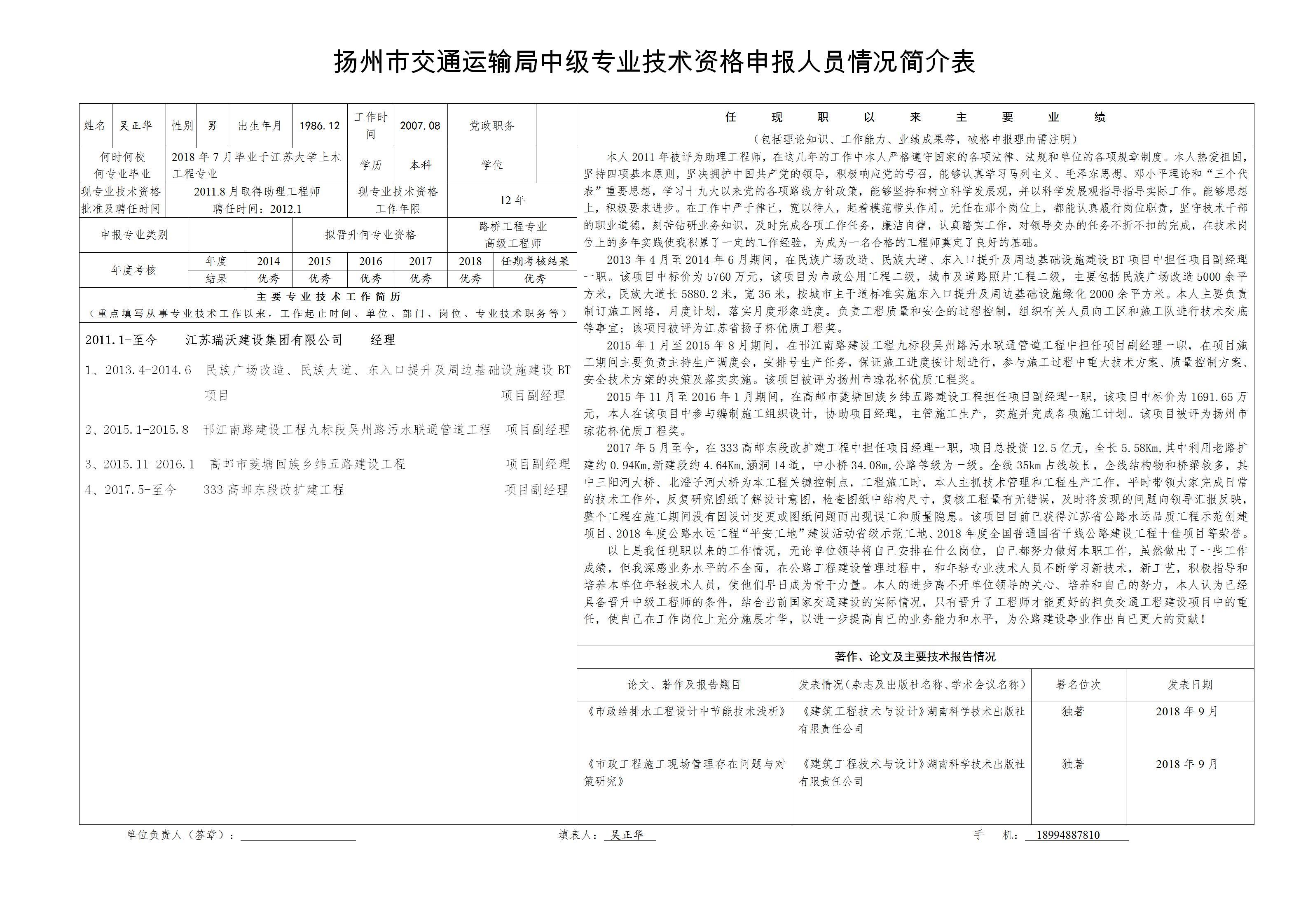 附件一:江苏省高级职称申报情况简介表-吴正华_01.jpg