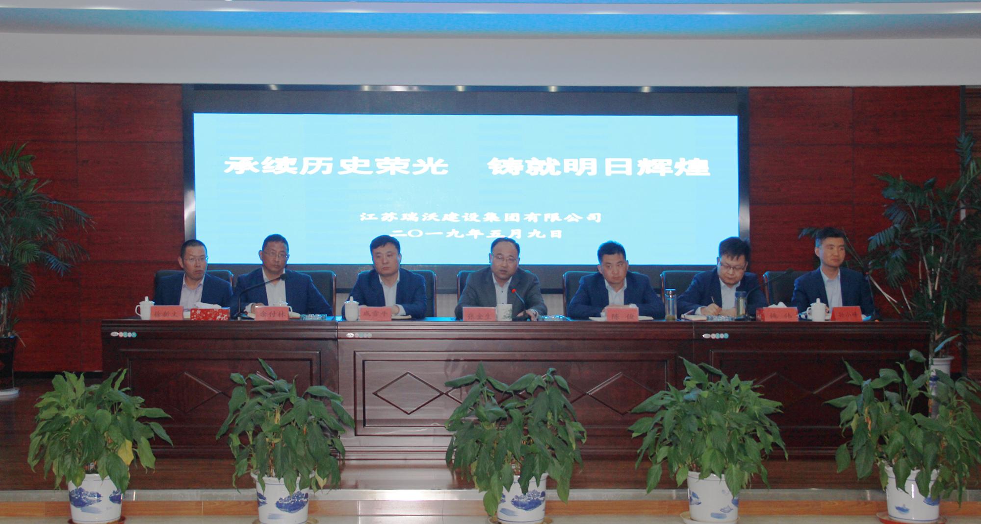 集团公司召开第一届董事会第二次会议